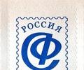 Новые «тарифные» марки упростят отправку простого и заказного письма