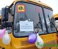 Автобус – Прямухинской школе