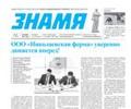 Анонс предстоящего номера газеты «Знамя»