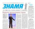 Анонс предстоящего номера газеты «Знамя» (№16)