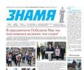 Анонс предстоящего номера газеты «Знамя» (№18)