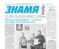 Анонс предстоящего номера газеты «Знамя» (№19)