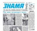 Анонс предстоящего номера газеты «Знамя» (№21)