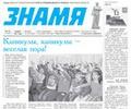 Анонс предстоящего номера газеты «Знамя» (№22)