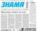 Анонс предстоящего номера газеты