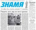Анонс предстоящего номера газеты «Знамя» (№30)