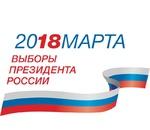 Итоги Выборов Президента РФ 18 марта 2018 г.