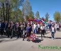 Торжественное шествие в честь Дня Победы