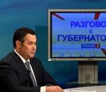 Игорь Руденя ответил на вопросы тверских  жителей