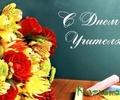 Поздравление главы Кувшиновского района с Днем учителя