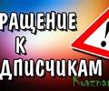 Уважаемые подписчики газеты «Знамя»!