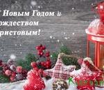 Поздравление губернатора Тверской области с наступающим Новым годом и  Рождеством Христовым
