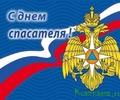 Поздравление главы Кувшиновского района с Днем спасателя