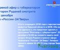 Прямой эфир с губернатором Игорем Руденей смотрите 21 декабря на «России-24 Тверь»