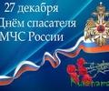 Поздравление губернатора Тверской области с Днем спасателя