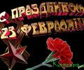 Поздравление главы Кувшиновского района с 23 февраля