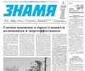 Анонс предстоящего номера газеты «Знамя» (№20)