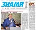 Анонс предстоящего номера газеты «Знамя» (№17)