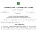 Постановление о снятии особого противопожарного режима на территории Кувшиновского района Тверской области