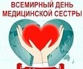 12 мая - Всемирный день медицинской сестры
