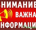 Вниманию населения!  Уважаемые жители г. Кувшиново и Кувшиновского района!