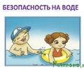 Безопасное поведение на воде в летнее время