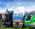 4 августа – День железнодорожника