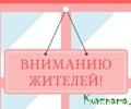 Уважаемые жители г. Кувшиново и Кувшиновского района!