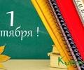 Поздравление главы Кувшиновского района с Днем знаний