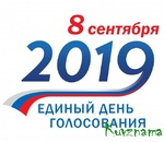 8 сентября в Тверской области проходит Единый день голосования.