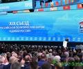 Губернатор Тверской области Игорь Руденя вошёл в Генеральный совет Партии «Единая Россия»