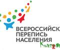 Перепись по-белорусски: что заинтересовало Росстат