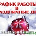 Работа городских организаций в праздничные дни