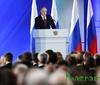 Послание Президента РФ Федеральному собранию 2020