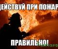 Действуй при пожаре правильно!