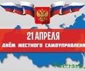 Уважаемые депутаты, работники и ветераны органов местного самоуправления!