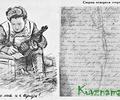 Письмо с фронта:  война глазами неизвестного солдата