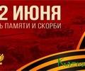 Поздравление главы Кувшиновского района с 22 июня