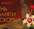 Поздравление губернатора Тверской области с 22 июня