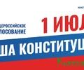 1 июля 2020 года – общероссийское голосование по вопросу одобрения изменений в Конституцию Российской Федерации