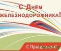 Поздравление губернатора Тверской области с Днем железнодорожника