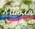 Поздравление главы Кувшиновского района с Днем семьи,любви и верности