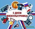 Поздравление губернатора Тверской области И.М.Рудени  с Днем физкультурника