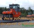 Поздравление главы Кувшиновского района с Днем работников дорожного хозяйства