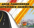 Поздравление губернатора Тверской области с Днем работников дорожного хозяйства