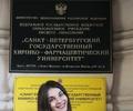 Ульяна Ногаева – лучшая выпускница СПХФУ!