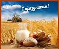 Поздравление главы Кувшиновского района с Днем сельского хозяйства и перерабатывающей промышленности