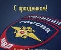 Поздравления главы Кувшиновского района с Днем сотрудника органов внутренних дел России