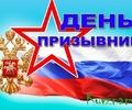 Поздравление губернатора Тверской области с 15 ноября – Всероссийский день призывника