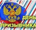 Поздравление главы Кувшиновского района с Днем призывника